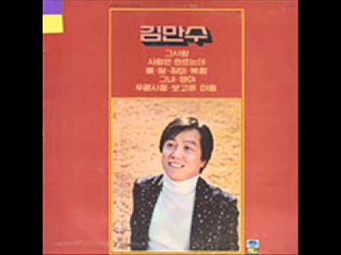 김만수 - 푸른시절 1982