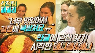 [Eng]강남에서 닭갈비 처음 먹어 본 미국가족!? ||American family tries Korean chicken BBQ for the first time!?||