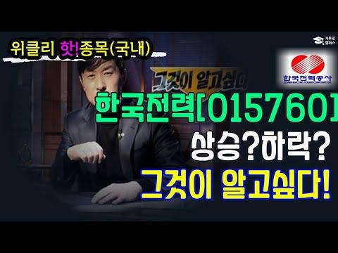 💎위클리핫!종목(국내)-한국전력[015760] 상승? 하락? 그것이 알고싶다!