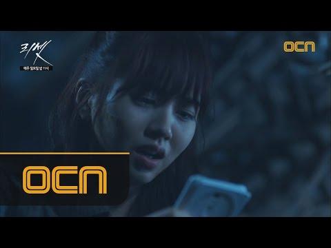 리셋 - Ep.05 : 또 다시 납치 위기에 빠진 김소현!
