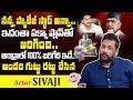 Actor Sivaji sensational comments on Chandrababu, Jagan