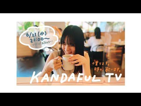 喋ります。時々、歌います。 【KANDAFUL TV 2021/06/23】