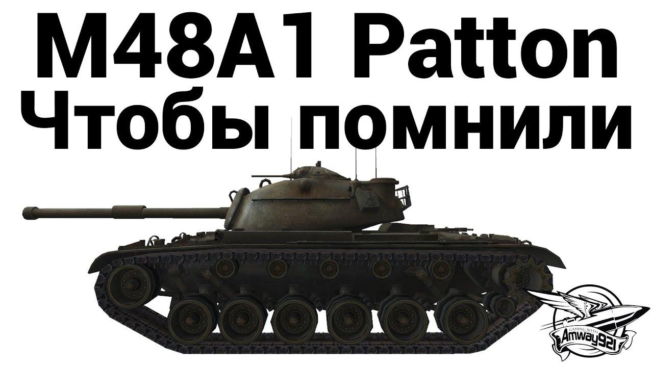 M48A1 Patton - Чтобы помнили