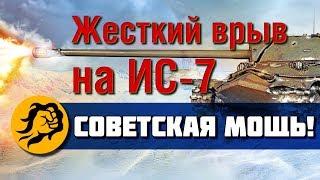 Советская МОЩЬ! Жесткий врыв на ИС-7