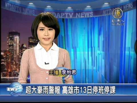 【新唐人/NTD】超大豪雨警報 高雄市13日停班停課|高雄|超大豪雨警報|停班停課