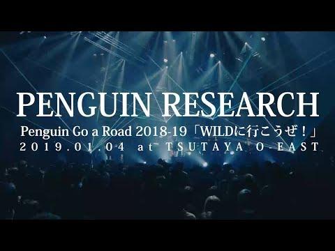 PENGUIN RESEARCH 『決闘』初回盤特典DVDティザー映像