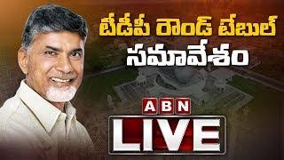 TDP Round Table Meeting LIVE- Amaravathi..