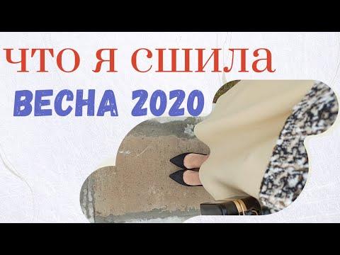 ЧТО Я СШИЛА/ВЕСНА 2020
