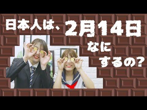 日本人は、2月14日なにするの?【バレンタインデーあるある】