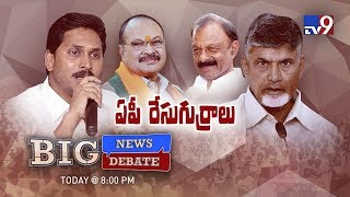 Big News Big Debate : Election War Begins in AP - Rajinikanth -TV9