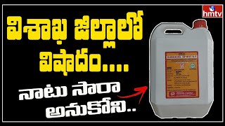 Three died after consuming surgical spirit in Andhra Prade..