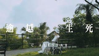 C AllStar - 逾越生死 (歌詞版) [Official] [官方] YouTube 影片