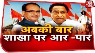क्या कांग्रेस को संघ से डर लगता है? देखिए Halla Bol Anjana Om Kashyap के साथ