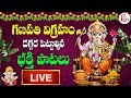 Special Songs of Vinayaka on Sunday | Vinayaka Chavithi Telugu Songs 2021 | Live | SumanTv