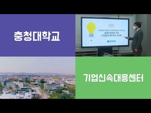 충청대학교 LINC+ 기업신속대응센터 프리뷰 이미지