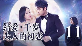 【English Sub】结爱·千岁大人的初恋 11丨Moonshine and Valentine 11(主演:宋茜 Victoria Song,黄景瑜 Johnny)【未删减版】