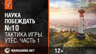 Тактика игры. Утёс. Часть 1. Наука побеждать №10 [World of Tanks]