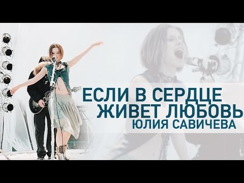 Юлия Савичева Если в сердце живет любовь