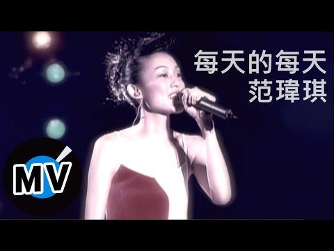 范瑋琪 Christine Fan - 每天的每天 (官方版MV)