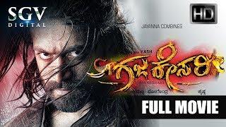Gajakesari - ಗಜಕೇಸರಿ   Kannada Full HD Movie   Kannada New Movies   Yash, Amulya