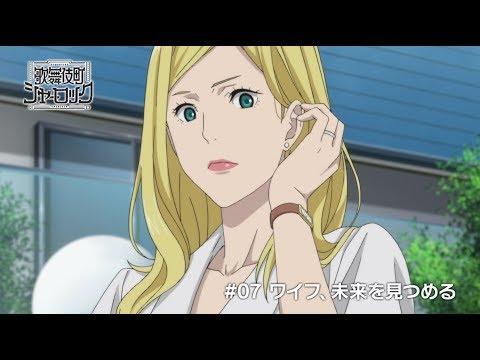 TVアニメ「歌舞伎町シャーロック」#07 WEB予告