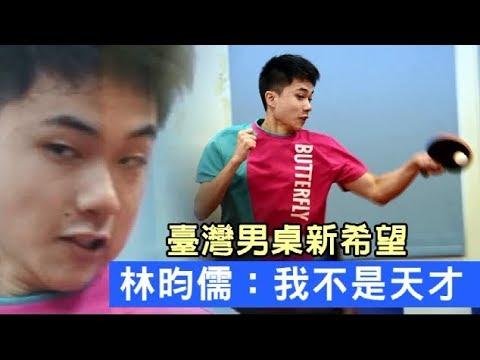 【蘋果人物】臺灣男桌新希望 林昀儒:我不是天才 | 台灣蘋果日報