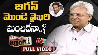 Undavalli Aruna Kumar Interview- Point Blank..
