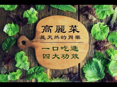 高麗菜是天然的胃藥,一口吃進四大功效
