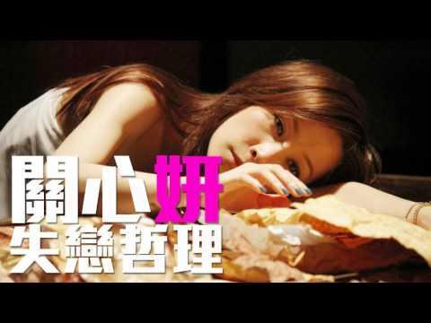 [JOY RICH] [新歌] 關心妍 - 失戀哲理(白智英-不愛了改編曲)(完整發行版)