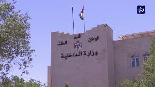 وزارة الداخلية تطلق 5 خدمات إلكترونية جديدة (18-4-2019) ...