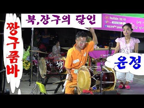 작은거인♡윤정단장이 극찬하는/짱구 품바의 북&장구 진 면목