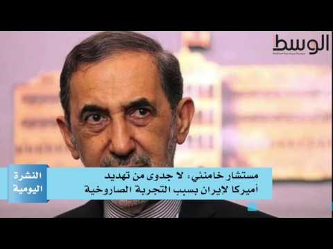 النشرة المسائية لصحيفة الوسط البحرينية ليوم الخميس 2 نوفمبر