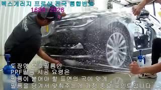 PPF 필름 시공 요령 [렉스게러지 프로샵] 전주점 BMW740Ld 앞범퍼 시공 풀영상