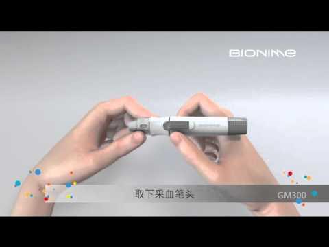 GM300華廣瑞特血糖儀(血糖監測系統)-操作影片(簡體中文-個人版)
