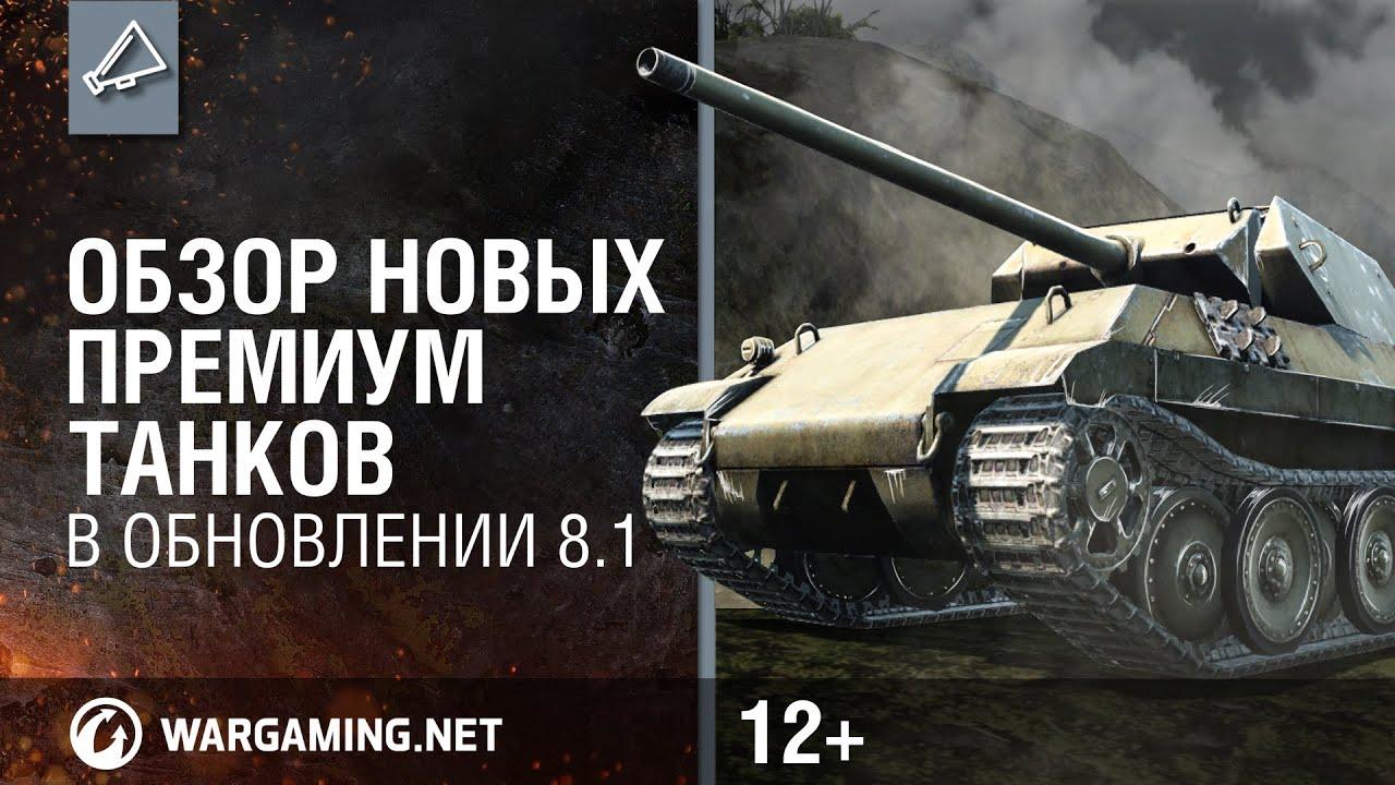 World of Tanks. Обзор новых премиум танков в обновлении 8.1