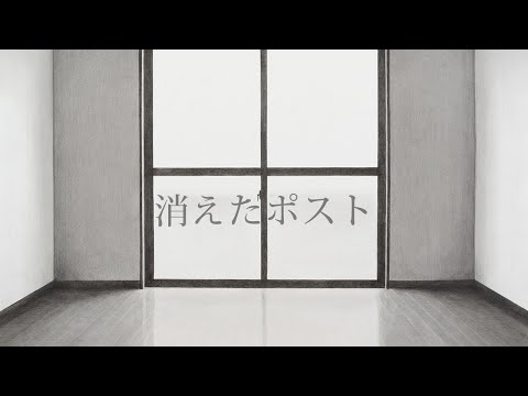 夕食ホット「消えたポスト」  Yushoku-Hot - Red Post