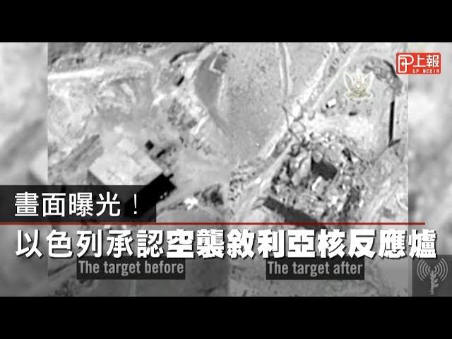 【影片】畫面曝光! 以色列承認空襲敘利亞核反應爐
