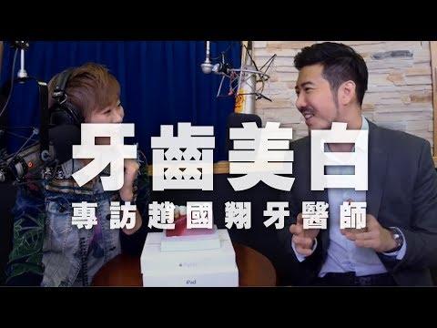 '19.09.24【名醫On Call】趙國翔牙醫師談「牙齒美白」
