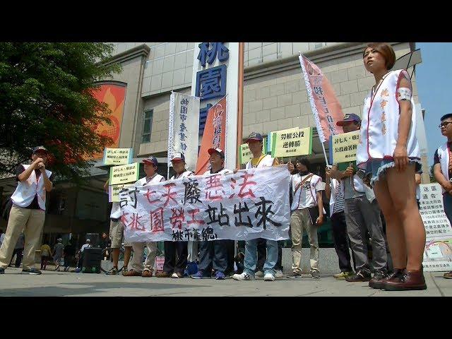 美人權報告批台勞基法無嚇阻力 勞團號召公投