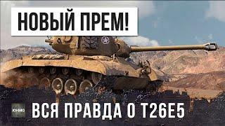 НОВЫЙ ПРЕМ WOT! ВСЯ ПРАВДА О T26E5 - ОБЗОР