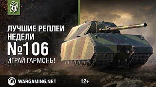 Лучшие Реплеи Недели с Кириллом Орешкиным #106