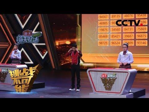 《挑战不可能之加油中国》年度盛典 2/2  20190421 | CCTV挑战不可能官方频道