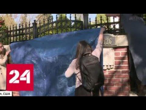 Американцы поспешили взломать замки в резиденции российского генконсула в Сиэтле - Россия 24