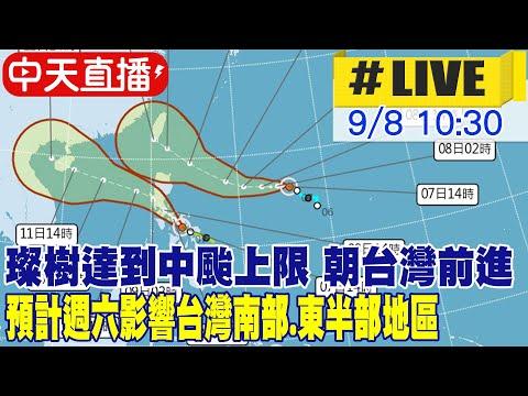 【中天直播 #LIVE】14號颱風璨樹達到中颱上限 路徑預計朝台灣東南部前進 氣象局:最快明晚發布海警@中天新聞 20210908