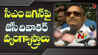 JC Diwakar Reddy Satirical Comments On CM Jagan Over his G..