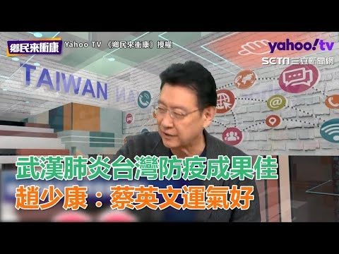 武漢肺炎台灣防疫成果佳 趙少康:蔡英文運氣好|三立新聞網SETN.com