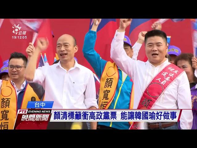 韓張配台中行程 為同黨立委參選人造勢