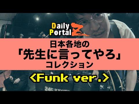 日本各地の「先生に言ってやろ」コレクション(Funk ver.) - 踊る!ディスコ室町