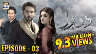 Do Bol Episode - 3 | 12th March 2019 | ARY Digital Drama