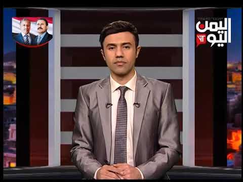 قناة اليمن اليوم - برنامج عن قرب 14-03-2019